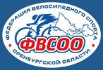 Федерация Велосипедного Спорта Оренбургской Области