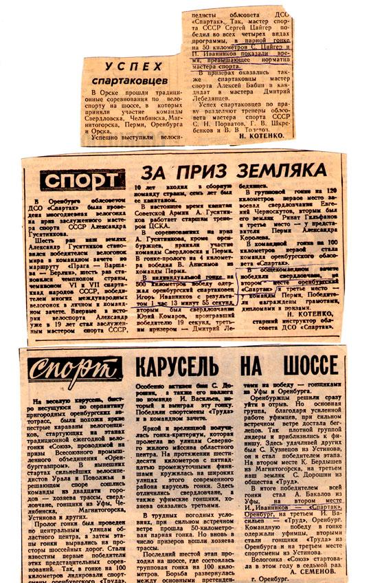 """Вырезки из газет """"Спорт"""""""