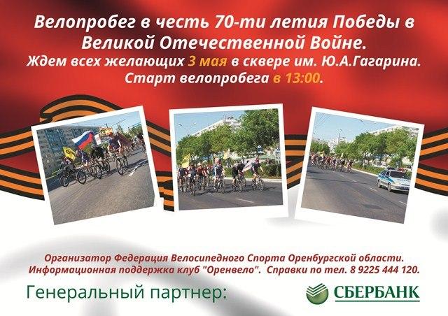 Велопробег в честь 70-тилетия Победы 3 мая 2015 года.