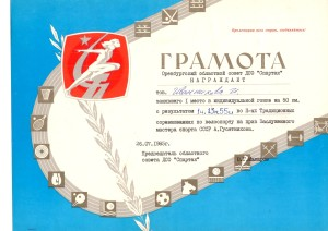 Всероссийские соревнования по велоспорту на приз ЗМС А.Гусятникова и памяти В.И.Дедова. Итоговый протокол.