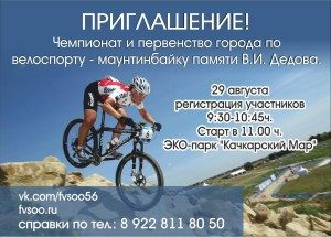 Чемпионат и первенствогорода Оренбурга по велоспорту-маунтинбайку  памяти В.И.Дедова.