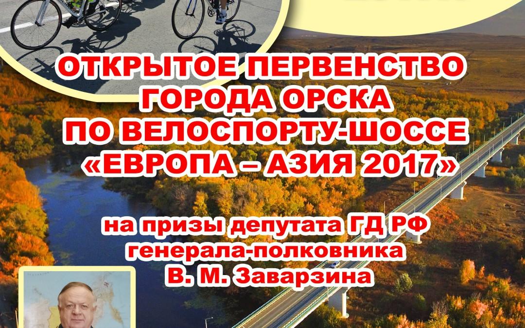 Открытое первенство города Орска по велоспорту-шоссе «Европа – Азия 2017»  на призы депутата Государственной Думы ВС РФ генерала-полковника  В. М. Заварзина
