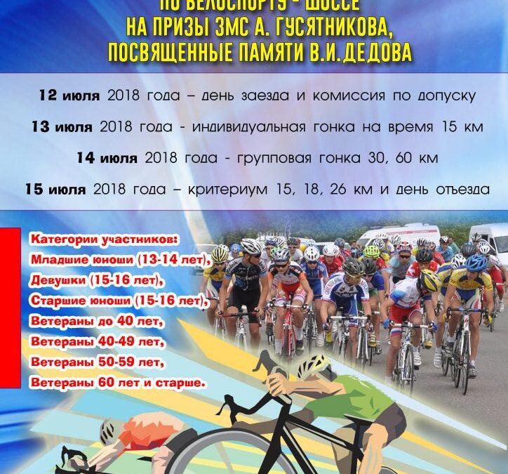 Традиционные всероссийские соревнования  по велоспорту – шоссе  на призы ЗМС А. Гусятникова,  посвященные памяти В.И.Дедова