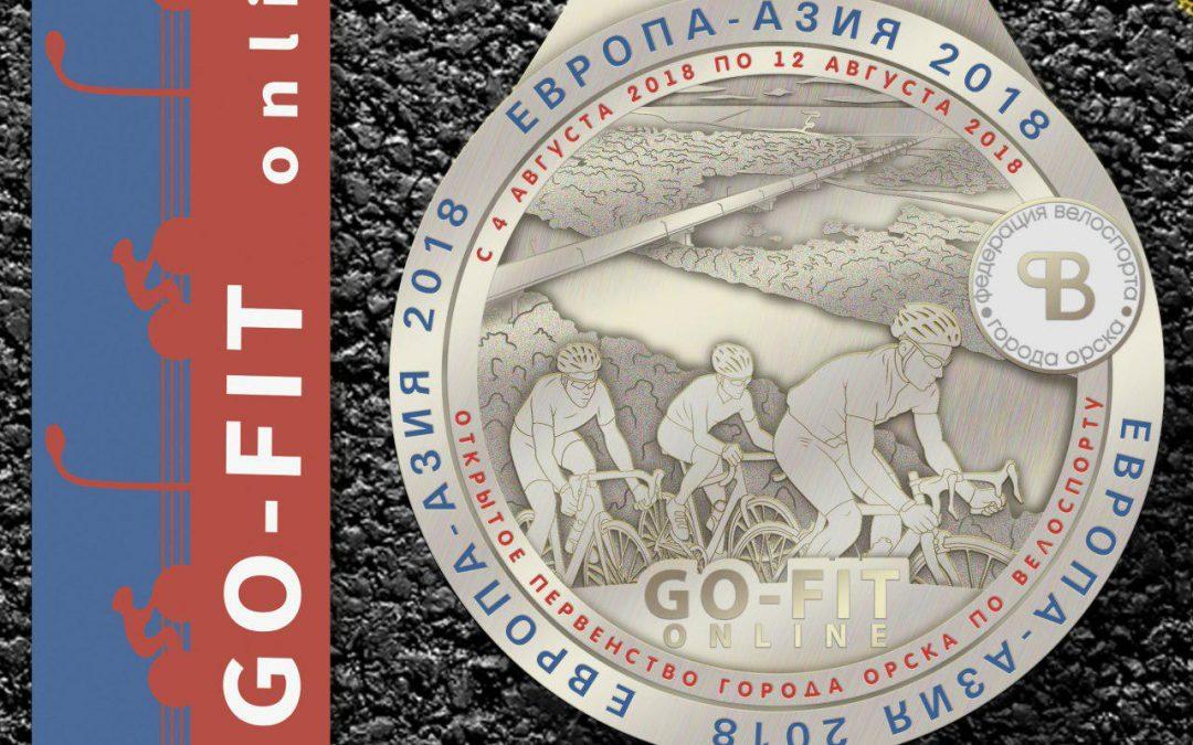 Открытое Первенство города Орска по велоспорту-шоссе  «Европа-Азия 2018»