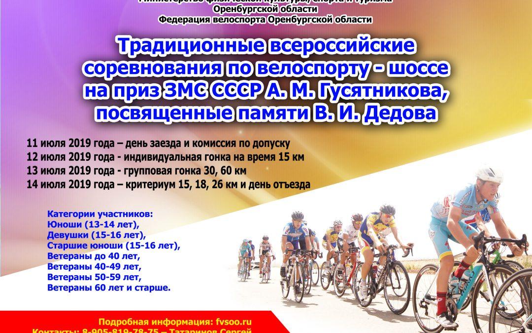 Традиционные Всероссийские соревнования по велосипедному спорту (шоссе) на приз ЗМС А. Гусятникова, г. Оренбург, 11-14 июля 2019 г.