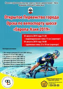 Открытое Первенство города Орска по велоспорту-шоссе  «Европа-Азия 2019». Первый день.