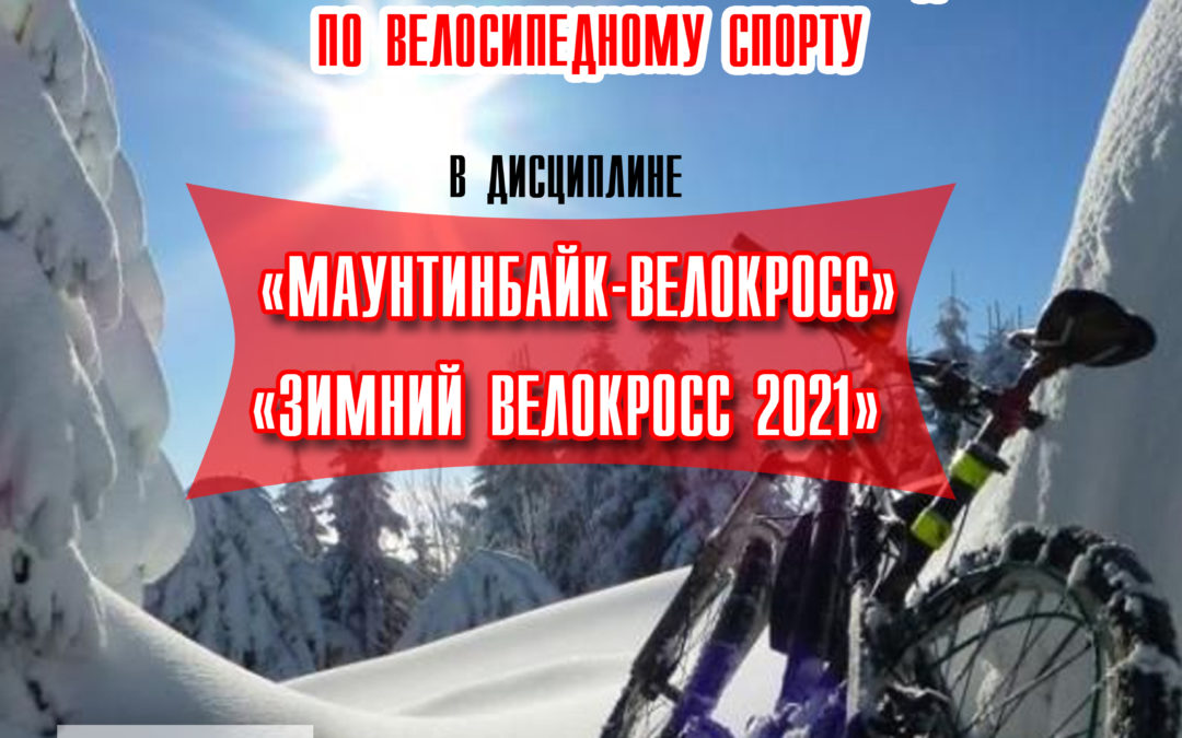 """Первая велогонка сезона: """"Зимний велокросс 2021"""""""