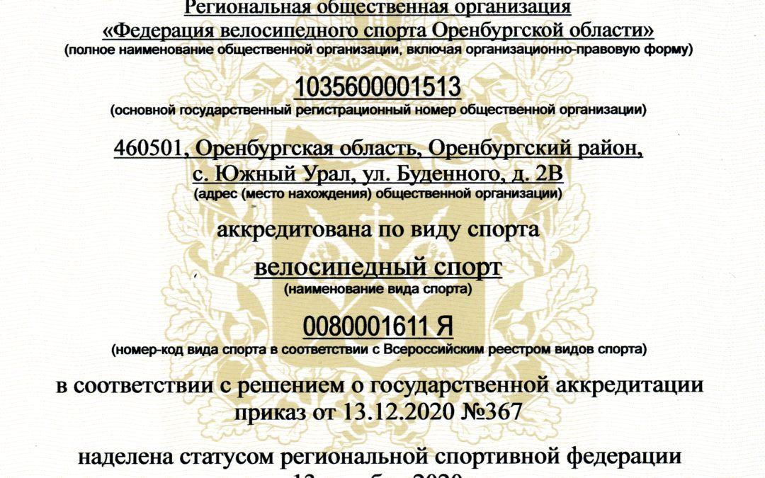 ФВСОО прошла аккредитацию на очередной срок