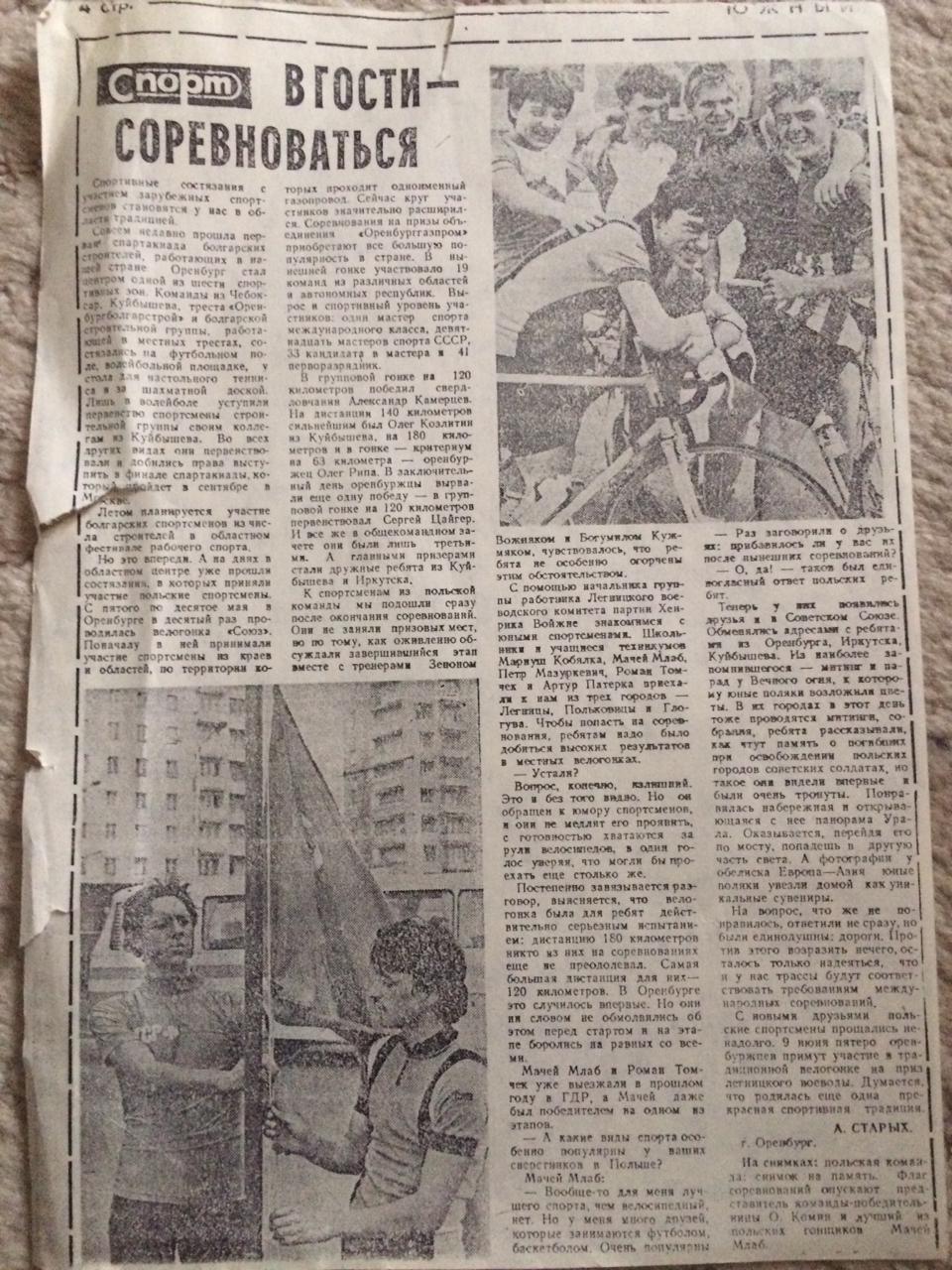 """Вырезка из газеты """"Спорт"""""""