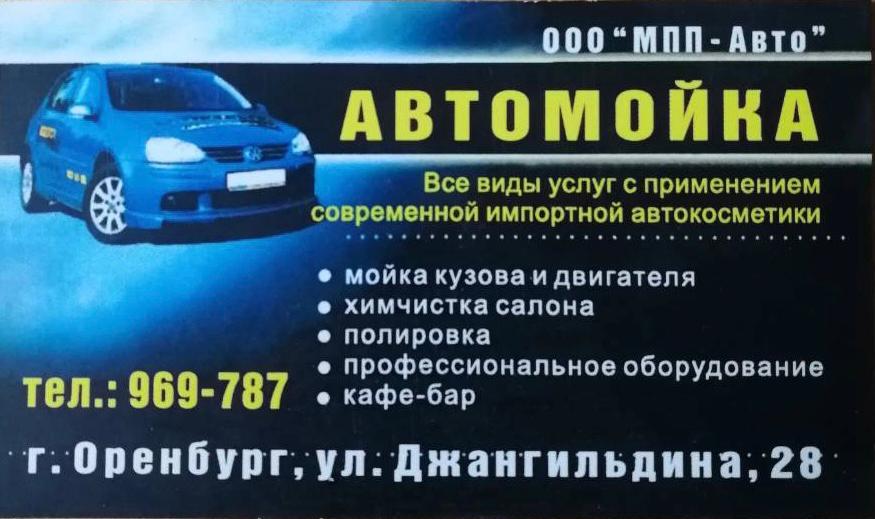 Автомойка на Джангильдина 28