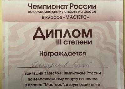 диплом С. В. Татаринова