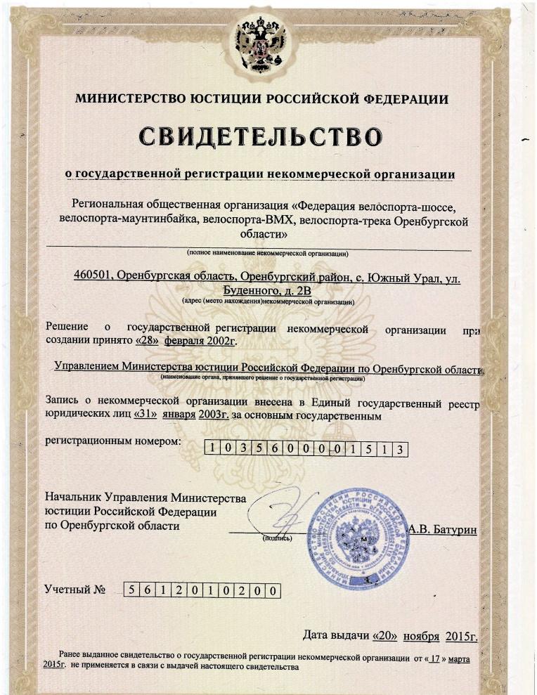св-во о гос.рег.НКО 20.11.2015jpg_Page1
