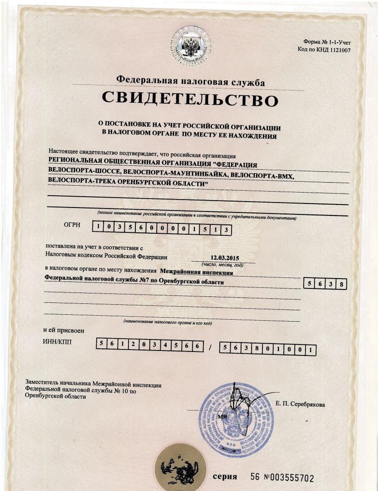 св-во о пост.в ИФНС 20.11.2015jpg_Page1