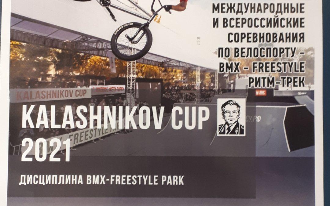 Всероссийские соревнования по ВМХ – фристайл – парк в г. Ижевске 30.04-02.05